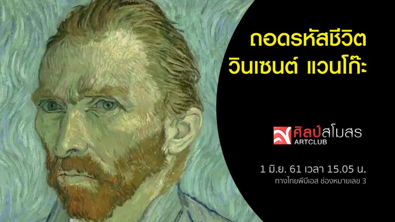ศิลป์สโมสร - ศุกร์สรรบันเทิง : ถอดรหัสชีวิต วินเซนต์ แวนโก๊ะ