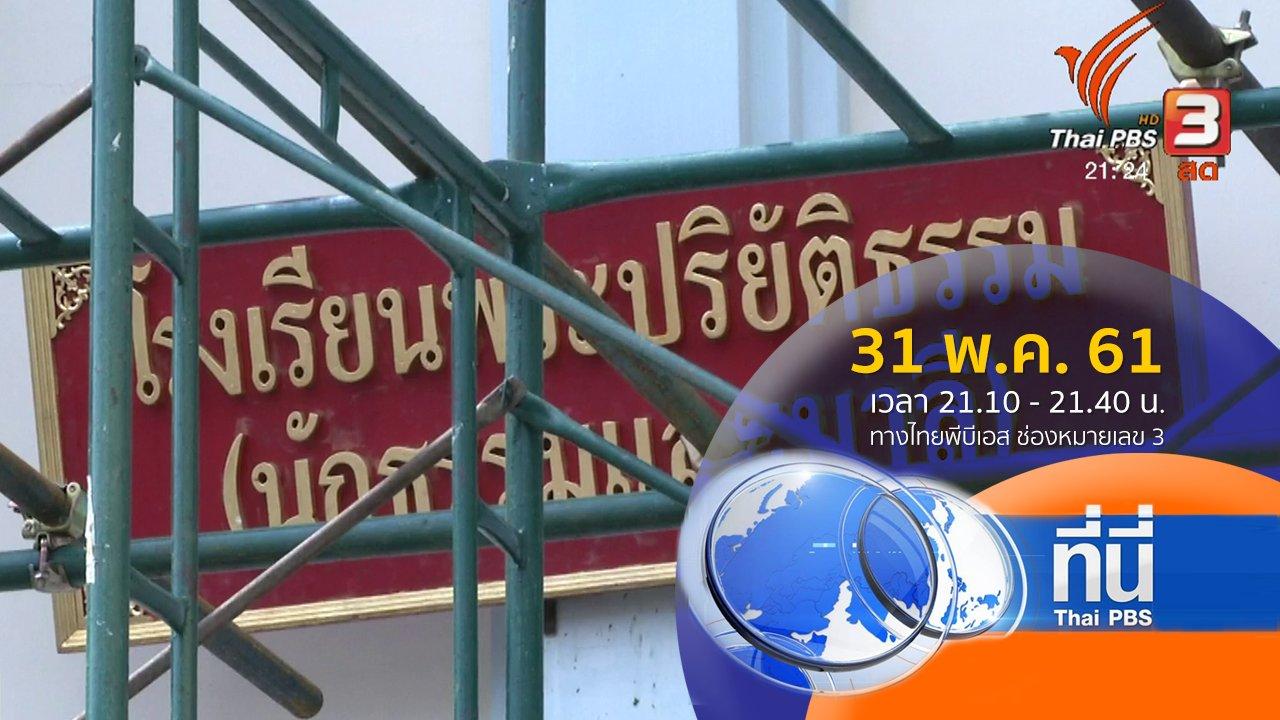 ที่นี่ Thai PBS - ประเด็นข่าว ( 31 พ.ค. 61)