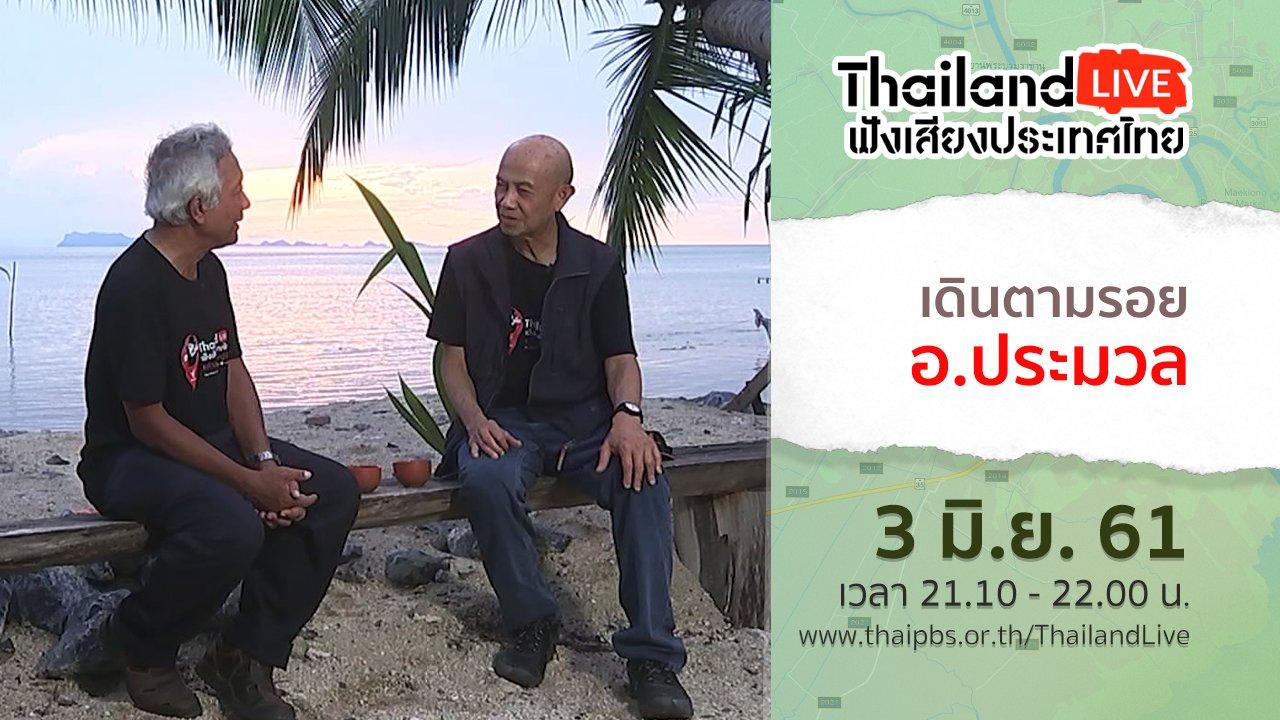 ฟังเสียงประเทศไทย - เดินตามรอยอาจารย์ประมวล