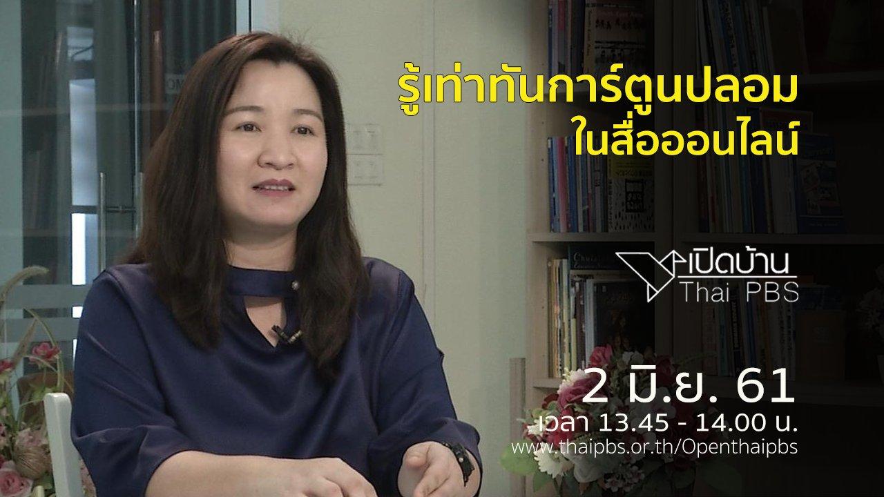 เปิดบ้าน Thai PBS - รู้เท่าทันการ์ตูนปลอมในสื่อออนไลน์