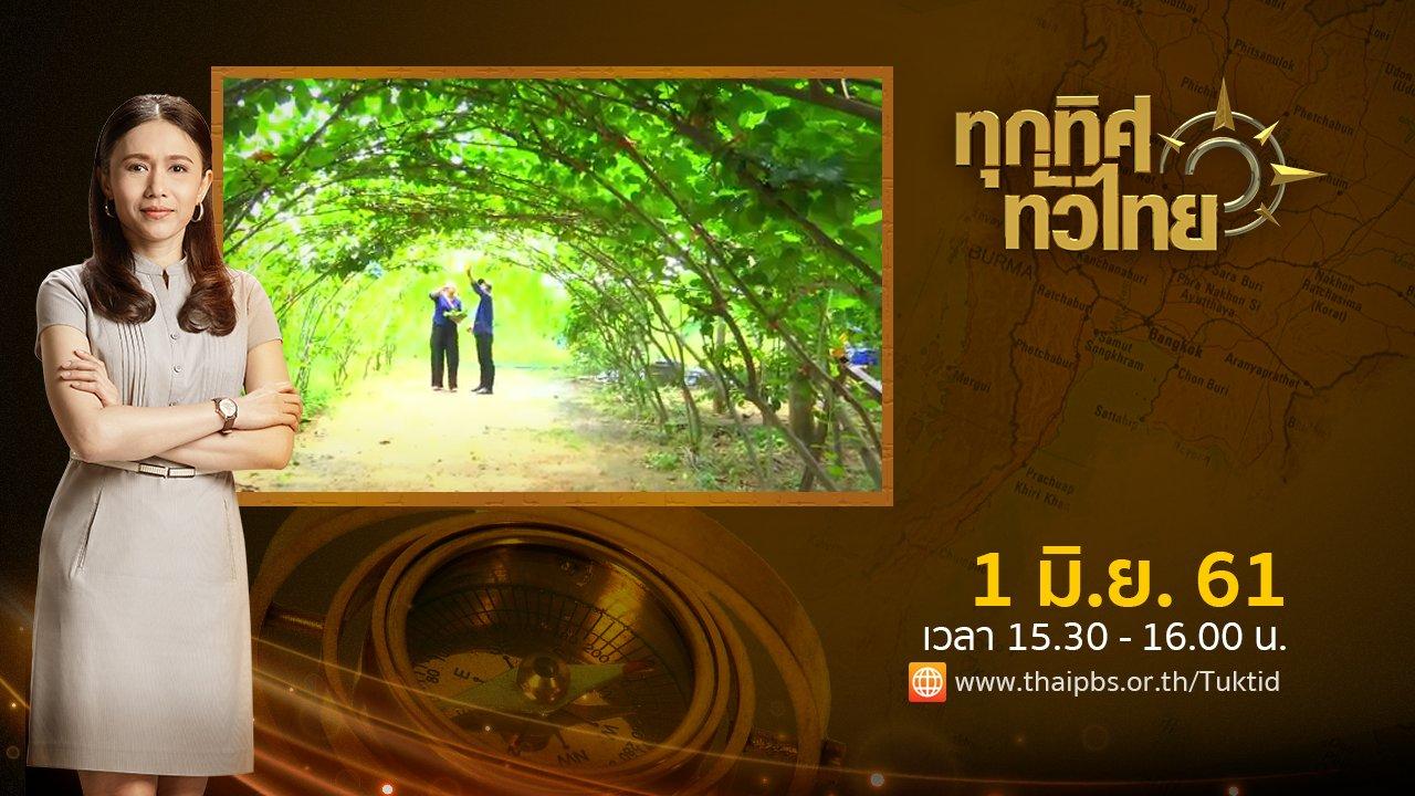 ทุกทิศทั่วไทย - ประเด็นข่าว ( 1 มิ.ย. 61)