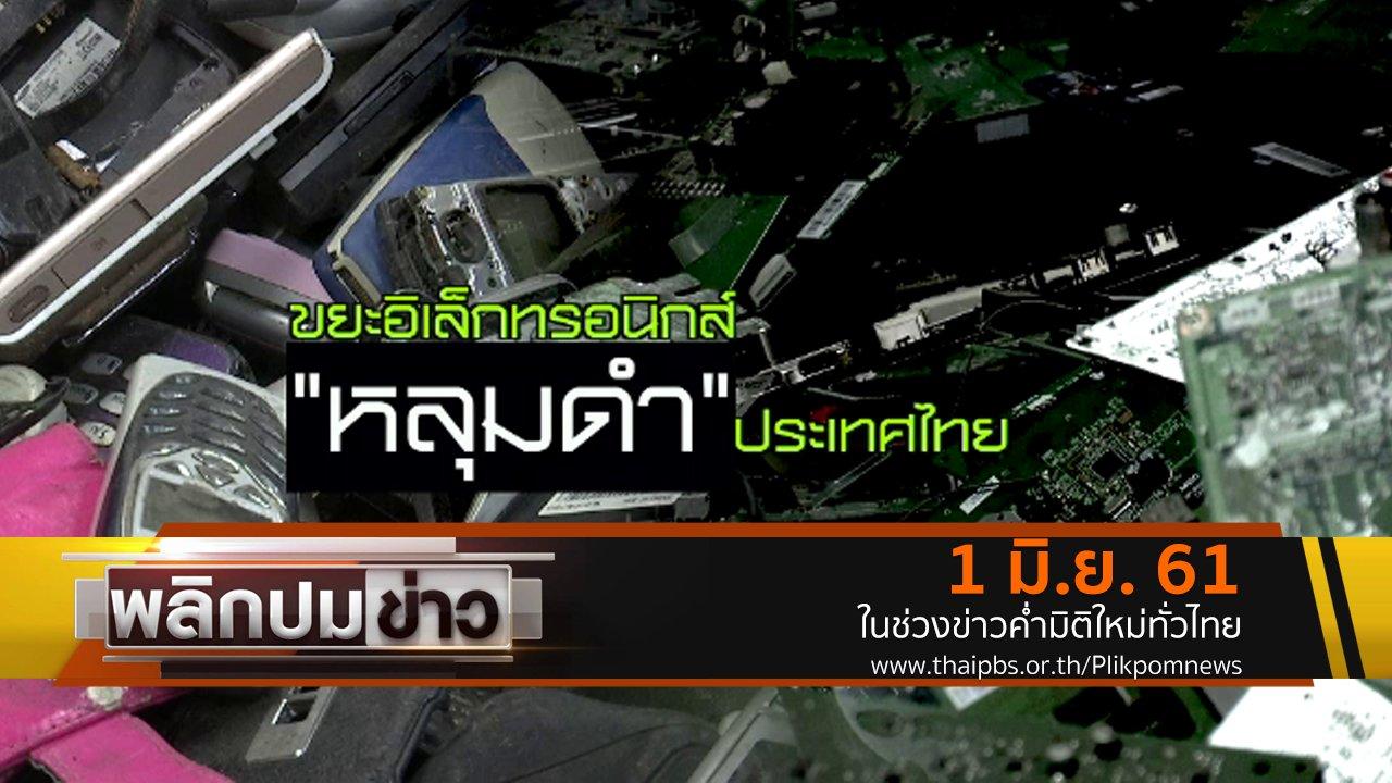 """พลิกปมข่าว - ขยะอิเล็กทรอนิกส์ """"หลุมดำ"""" ประเทศไทย"""