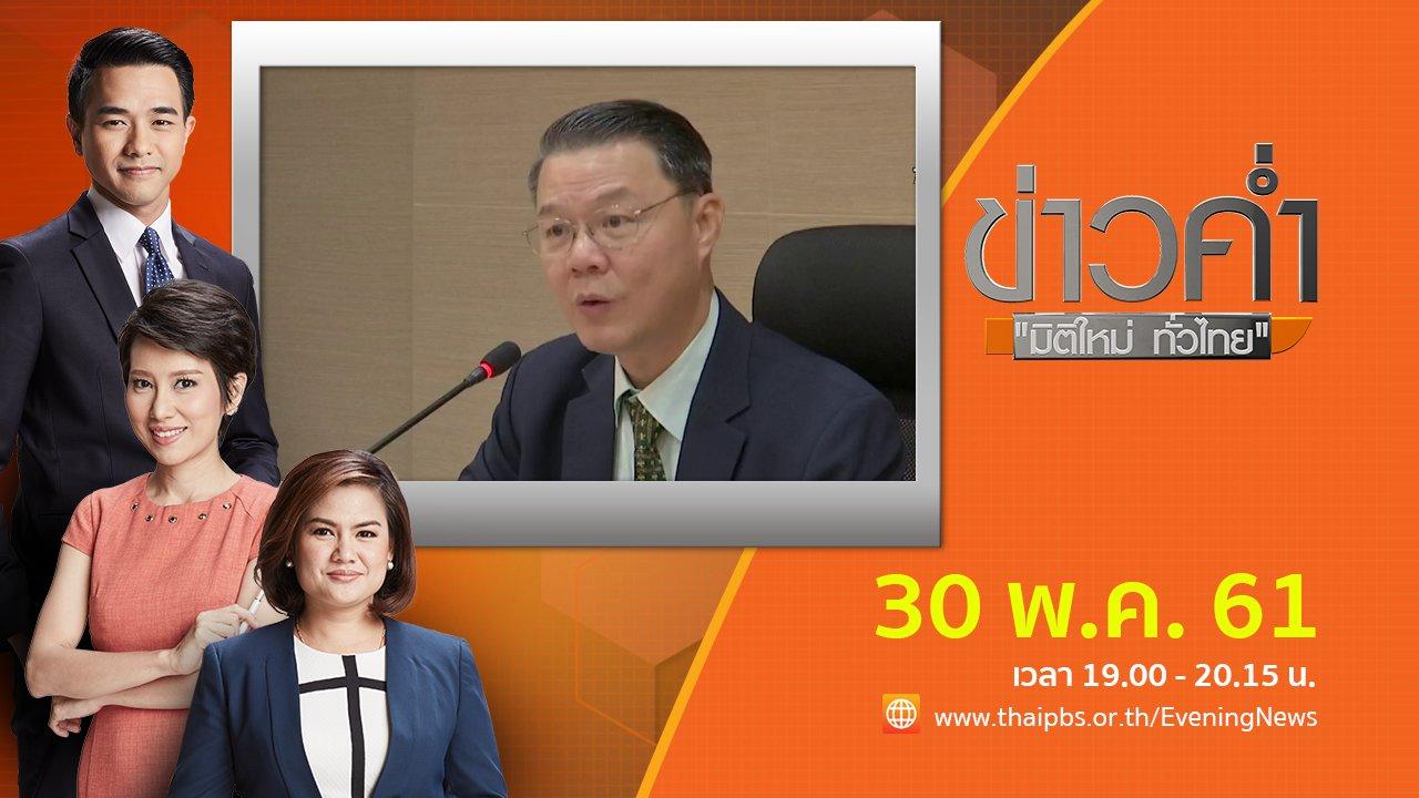 ข่าวค่ำ มิติใหม่ทั่วไทย - ประเด็นข่าว ( 30 พ.ค. 61)