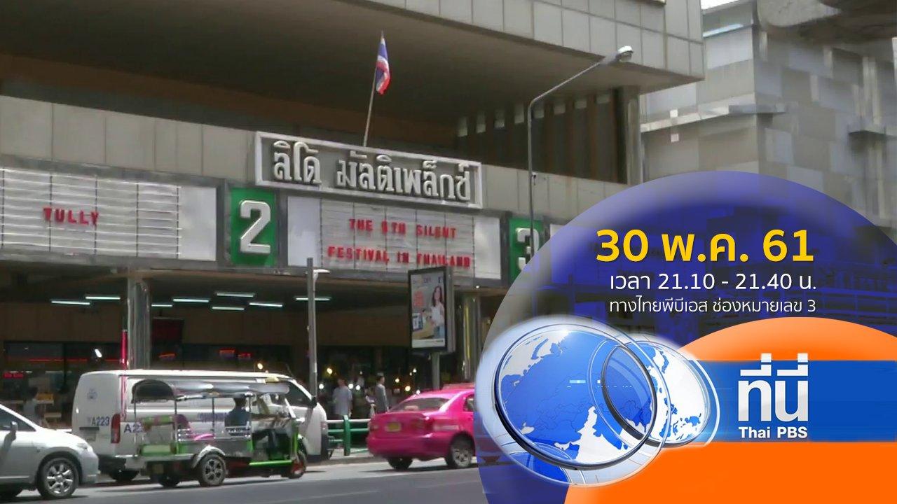 ที่นี่ Thai PBS - ประเด็นข่าว ( 30 พ.ค. 61)