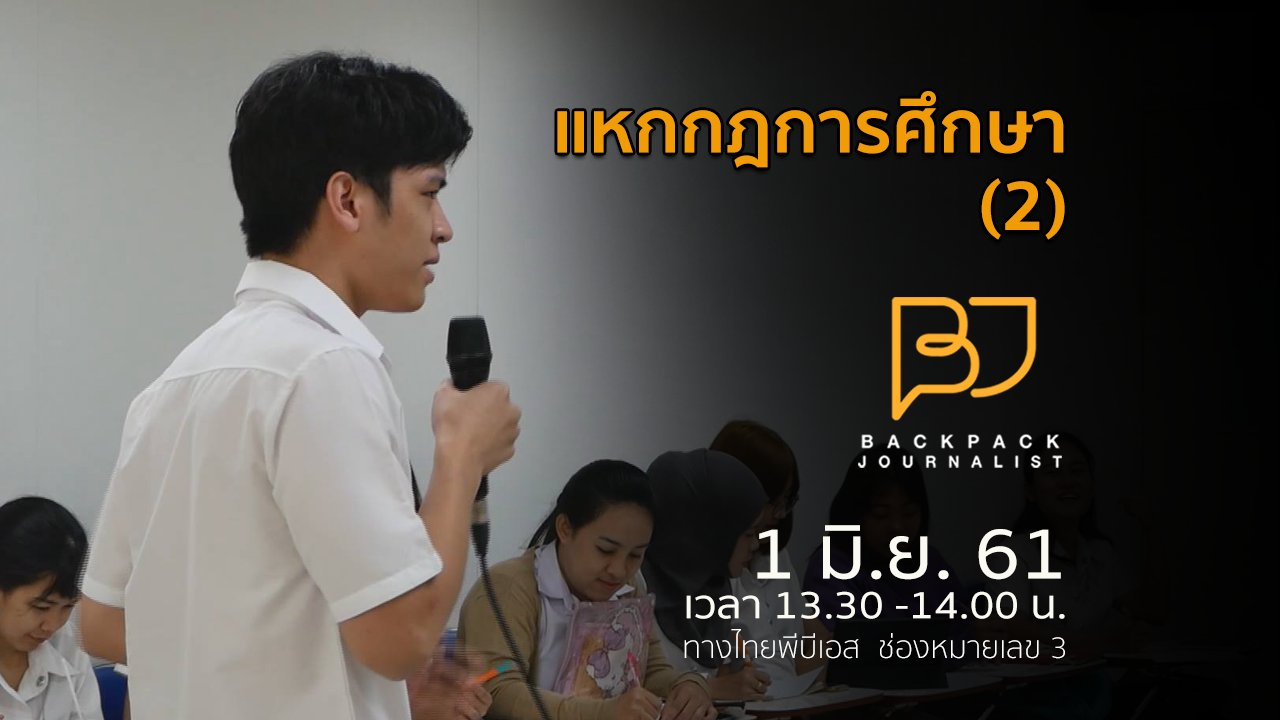 Backpack Journalist - แหกกฎการศึกษา(2)