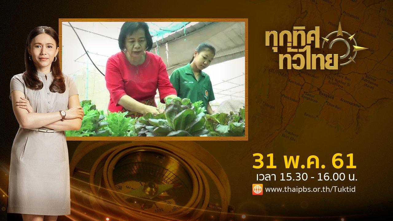 ทุกทิศทั่วไทย - ประเด็นข่าว ( 31 พ.ค. 61)