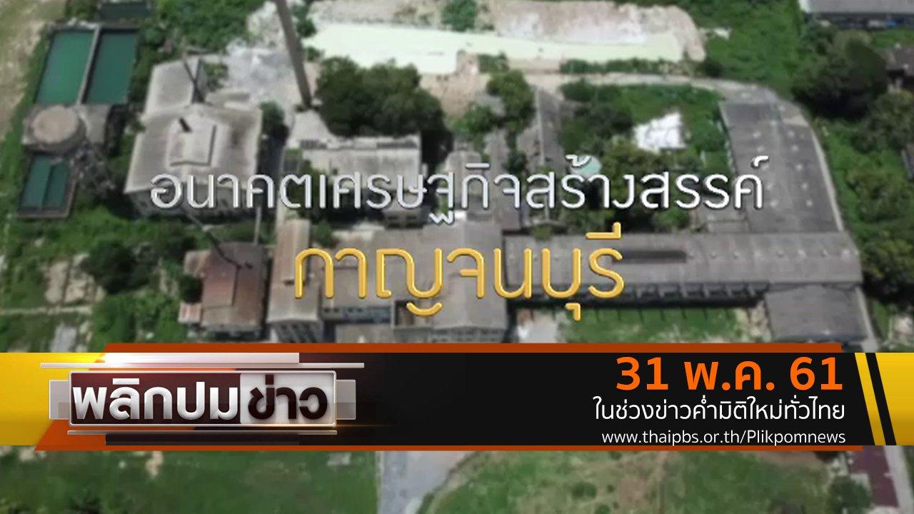 พลิกปมข่าว - อนาคตเศรษฐกิจสร้างสรรค์กาญจนบุรี