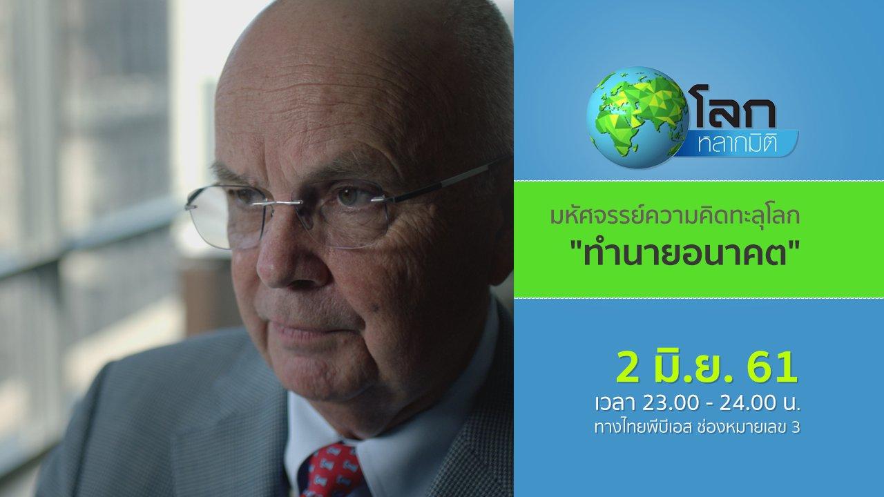 โลกหลากมิติ - มหัศจรรย์ความคิดทะลุโลก ตอน ทำนายอนาคต