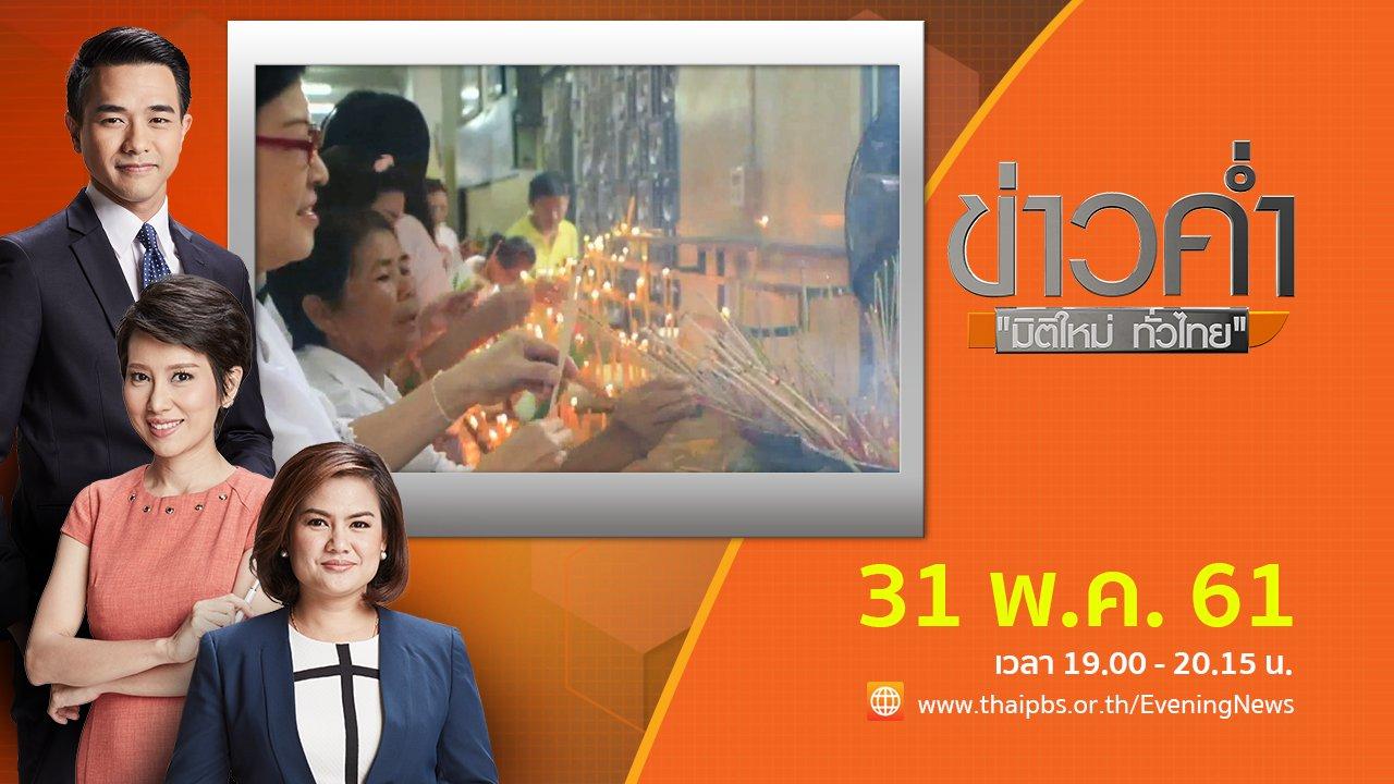 ข่าวค่ำ มิติใหม่ทั่วไทย - ประเด็นข่าว ( 31 พ.ค. 61)