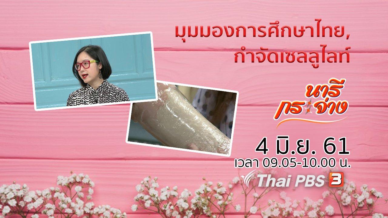 นารีกระจ่าง - มุมมองการศึกษาไทย, กำจัดเซลลูไลท์ ด้วยสูตรธรรมชาติ
