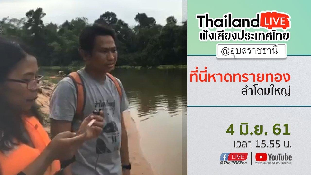 ฟังเสียงประเทศไทย - Online first Ep.17 ที่นี่หาดทรายทอง ลำโดมใหญ่