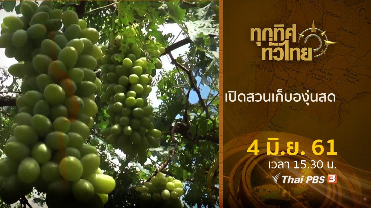 ทุกทิศทั่วไทย - ประเด็นข่าว ( 4 มิ.ย. 61)