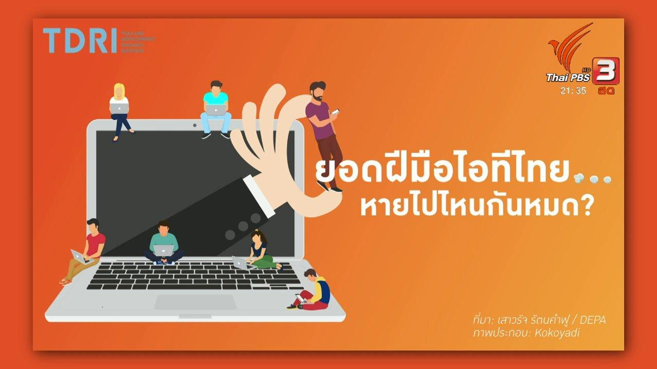 คิดยกกำลัง 2 กับ COMMENTATORS - คนไอทีไทยมีไม่พอ