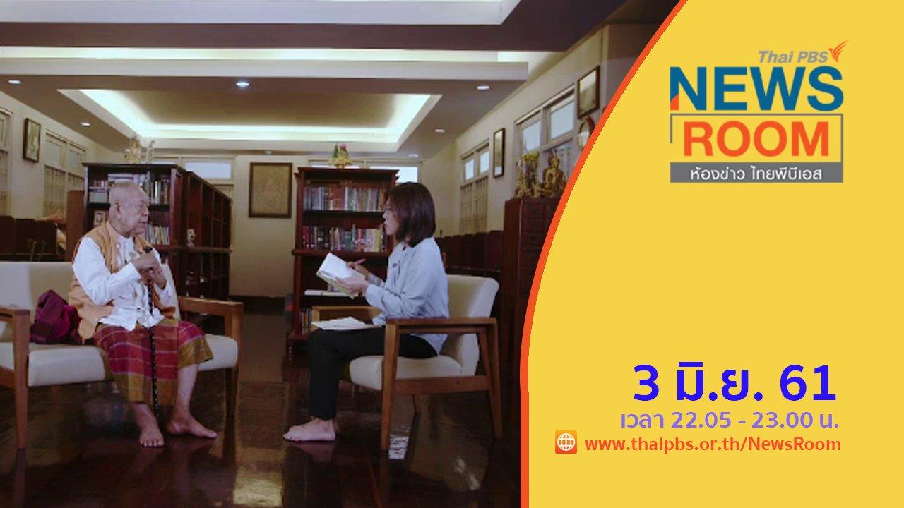 ห้องข่าว ไทยพีบีเอส NEWSROOM - ประเด็นข่าว ( 3 มิ.ย. 61 )