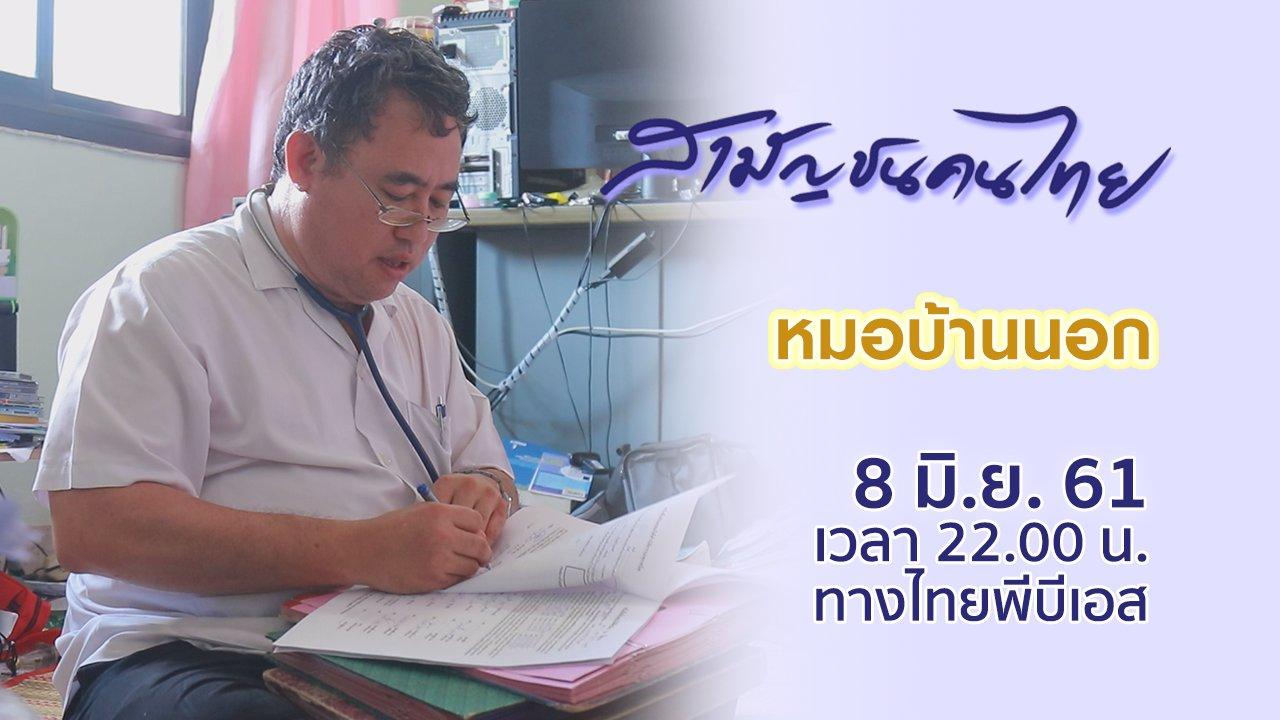 สามัญชนคนไทย - หมอบ้านนอก