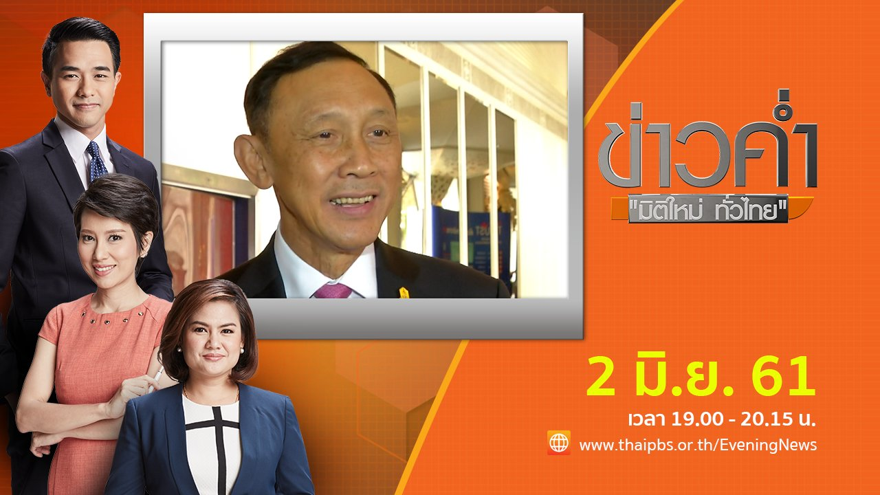 ข่าวค่ำ มิติใหม่ทั่วไทย - ประเด็นข่าว ( 2 มิ.ย. 61)
