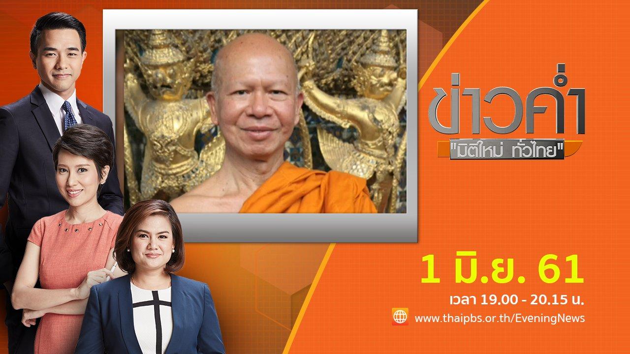 ข่าวค่ำ มิติใหม่ทั่วไทย - ประเด็นข่าว ( 1 มิ.ย. 61)