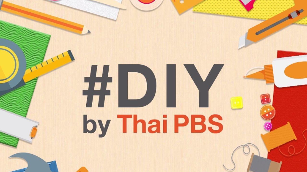 DIY by ThaiPBS - 4 ของใกล้ตัว ดับกลิ่นข้ามคืน