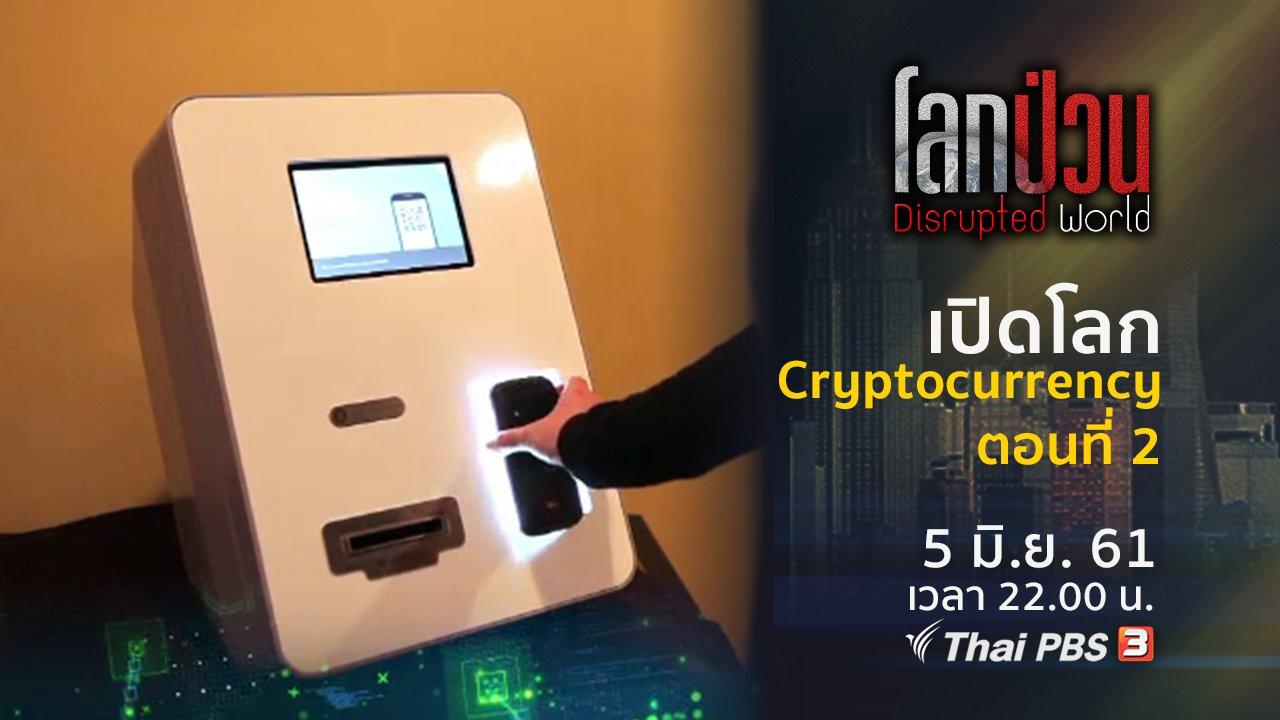 โลกป่วน Disrupted World - เปิดโลก Cryptocurrency ตอนที่ 2