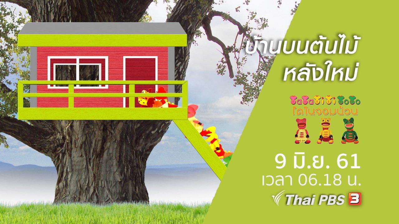 TataTitiToto ไดโนจอมป่วน - บ้านบนต้นไม้หลังใหม่