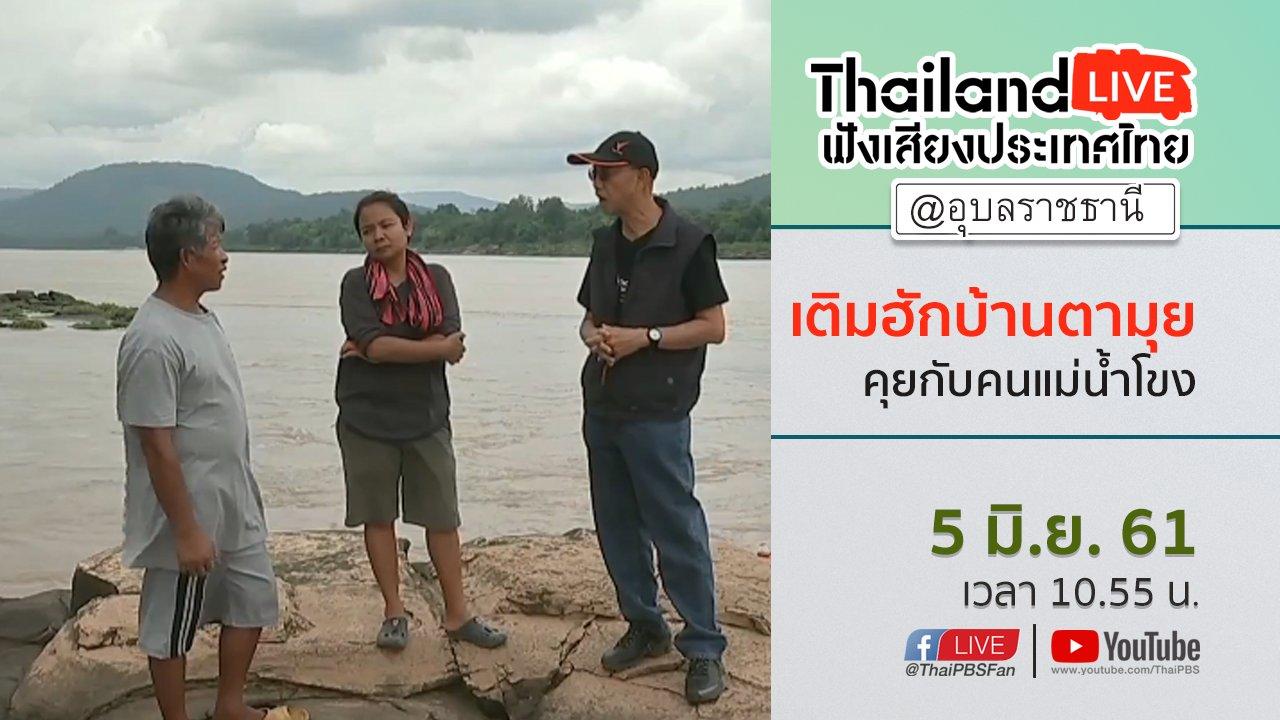 ฟังเสียงประเทศไทย - Online first Ep.18 เติมฮักบ้านตามุย คุยกับคนแม่น้ำโขง