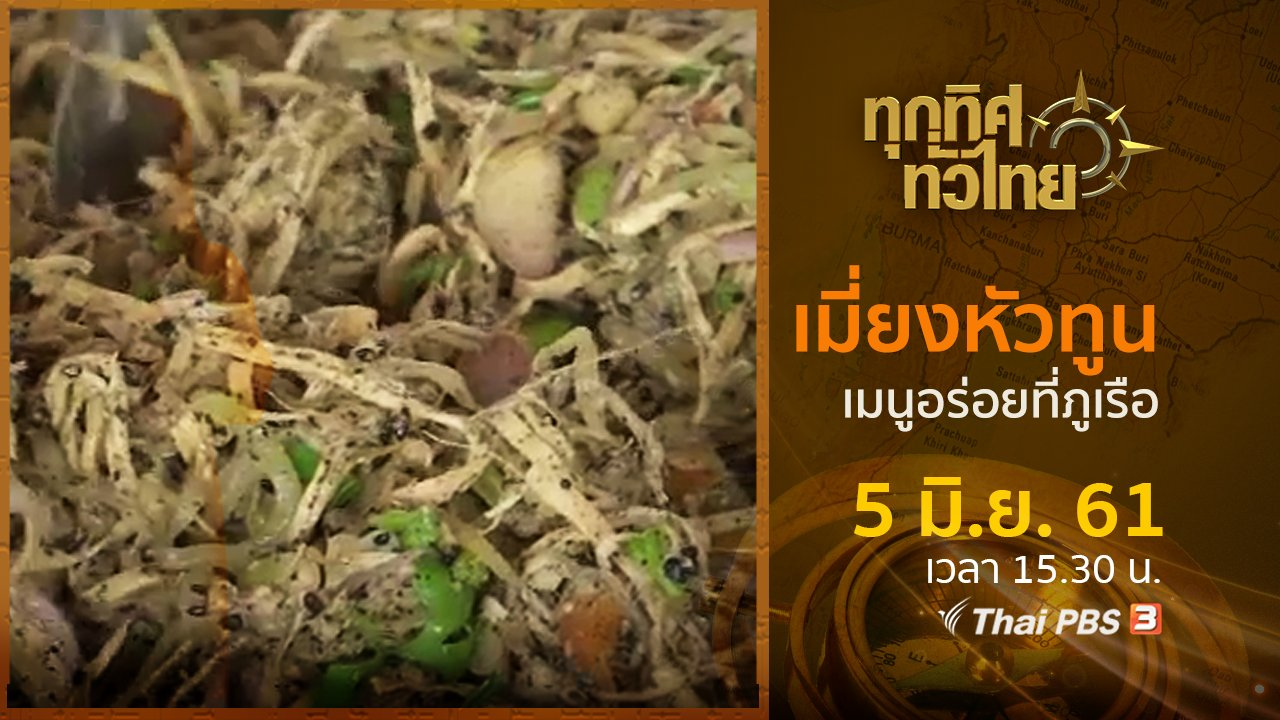 ทุกทิศทั่วไทย - ประเด็นข่าว ( 5 มิ.ย. 61)