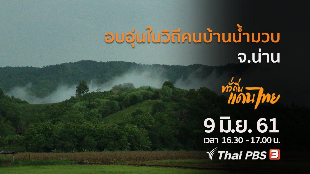ทั่วถิ่นแดนไทย - อบอุ่นในวิถีคนบ้านน้ำมวบ จ.น่าน