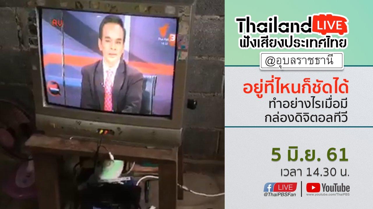 """ฟังเสียงประเทศไทย - Online first Ep.19 """"อยู่ที่ไหนก็ชัดได้""""  ทำอย่างไรเมื่อมีกล่องดิจิตอลทีวี"""