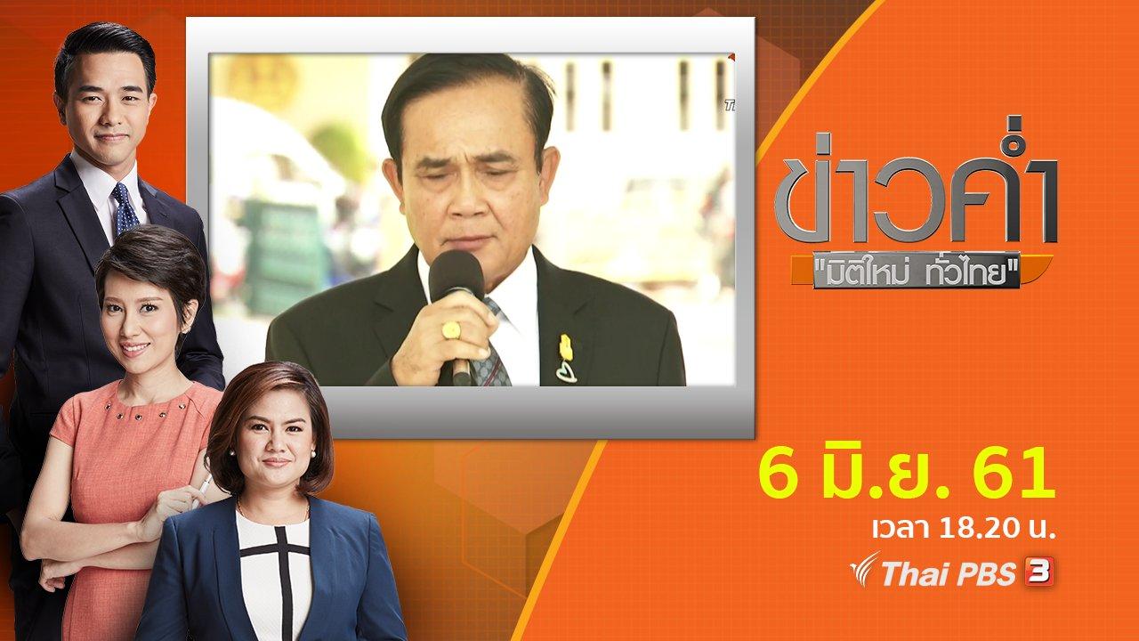 ข่าวค่ำ มิติใหม่ทั่วไทย - ประเด็นข่าว ( 6 มิ.ย. 61)