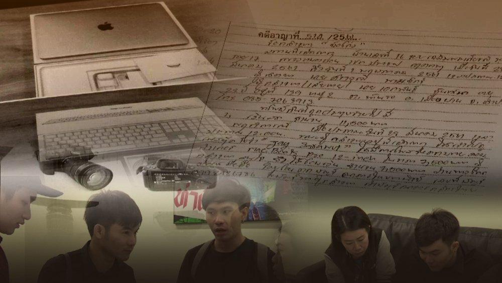 สถานีประชาชน - อ้างเป็นสจ๊วตหลอกขาย MacBook Pro ผ่าน Facebook