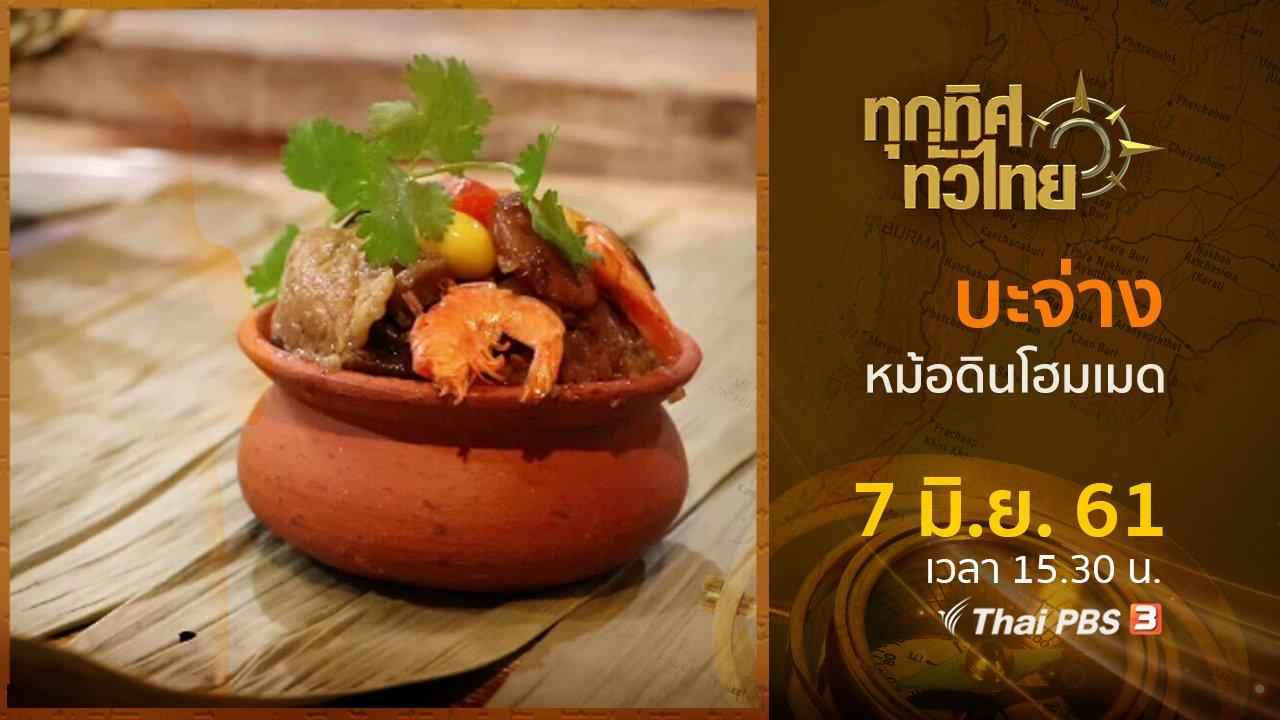 ทุกทิศทั่วไทย - ประเด็นข่าว ( 7 มิ.ย. 61)