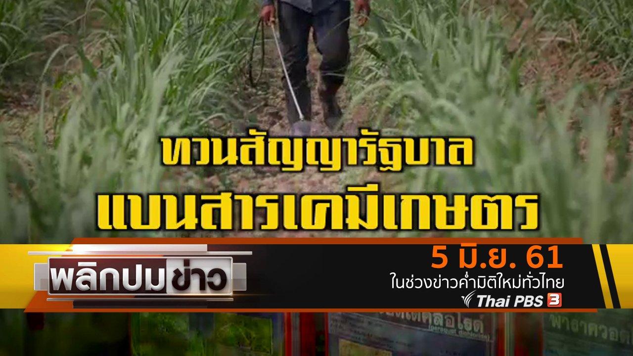 พลิกปมข่าว - ทวนสัญญารัฐบาลแบนสารเคมีเกษตร