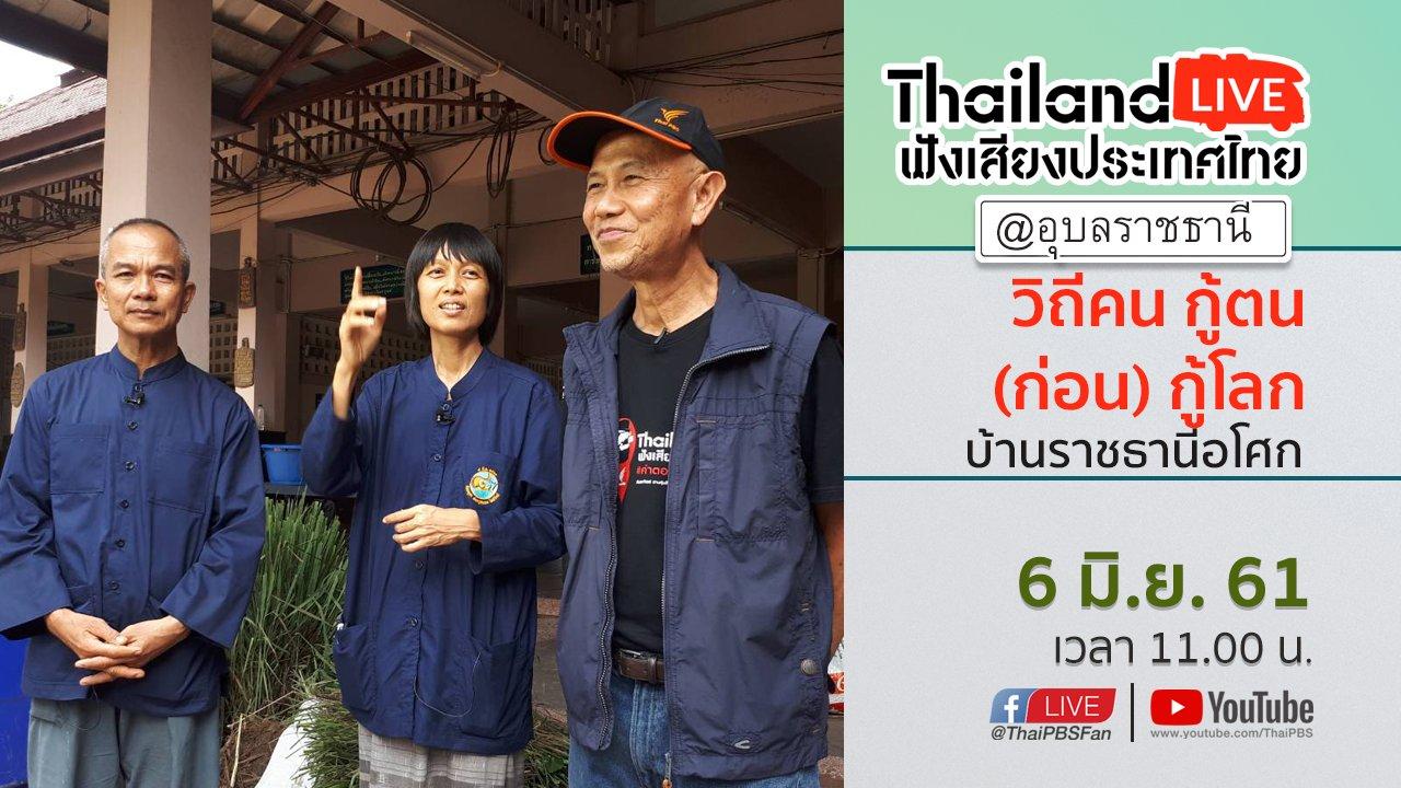 """ฟังเสียงประเทศไทย - Online first Ep.20 """"วิถีคน กู้ตน (ก่อน) กู้โลก""""  บ้านราชธานีอโศก"""