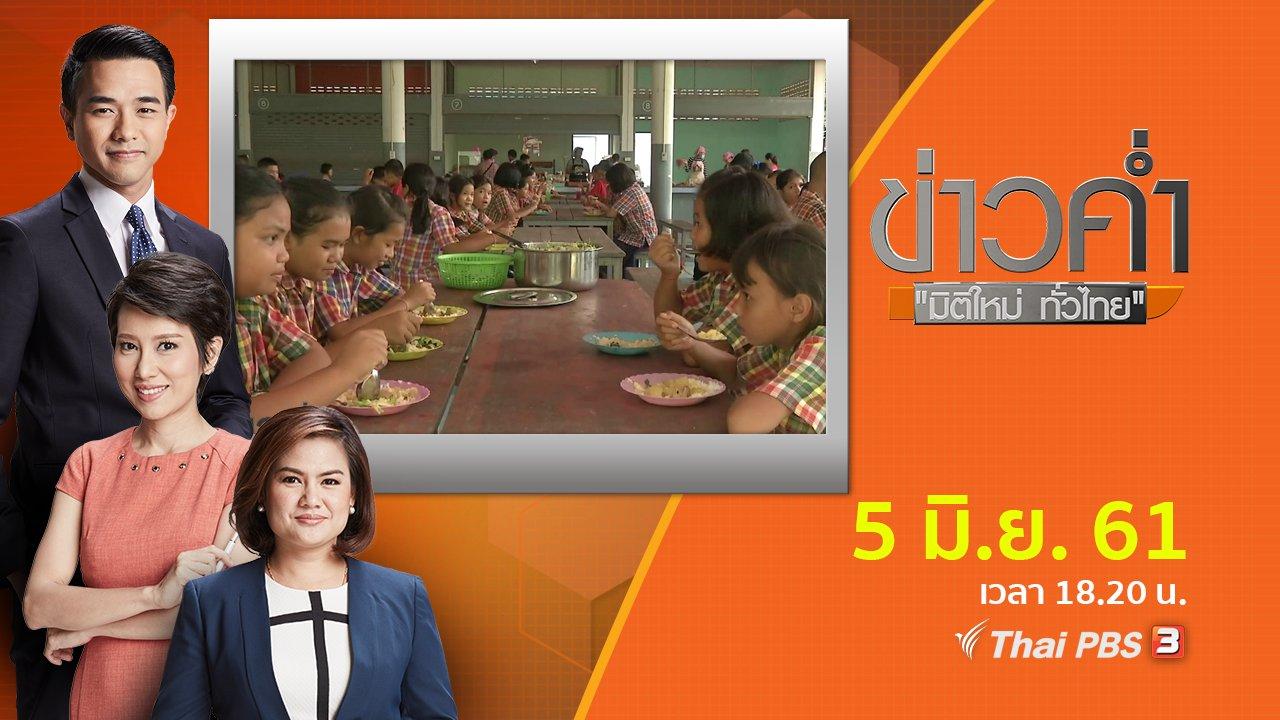 ข่าวค่ำ มิติใหม่ทั่วไทย - ประเด็นข่าว ( 5 มิ.ย. 61)