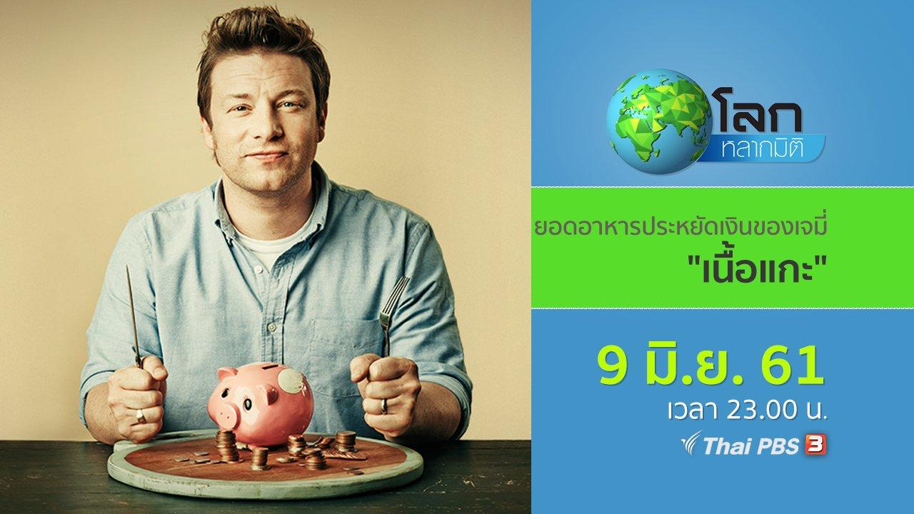 โลกหลากมิติ - ยอดอาหารประหยัดเงินของเจมี่ ตอน เนื้อแกะ