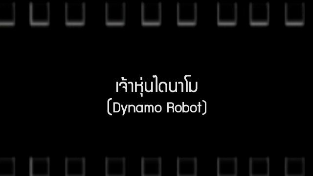 Talk to Films หนังเล่าเรื่อง - เจ้าหุ่นไดนาโม / คำแพง
