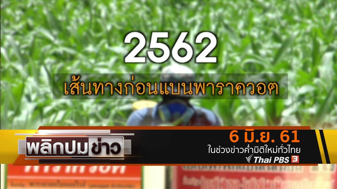 พลิกปมข่าว - 2562 เส้นทางก่อนแบนพาราควอต