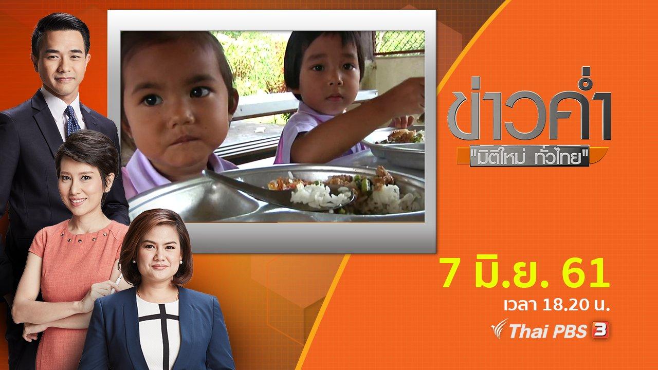 ข่าวค่ำ มิติใหม่ทั่วไทย - ประเด็นข่าว ( 7 มิ.ย. 61)