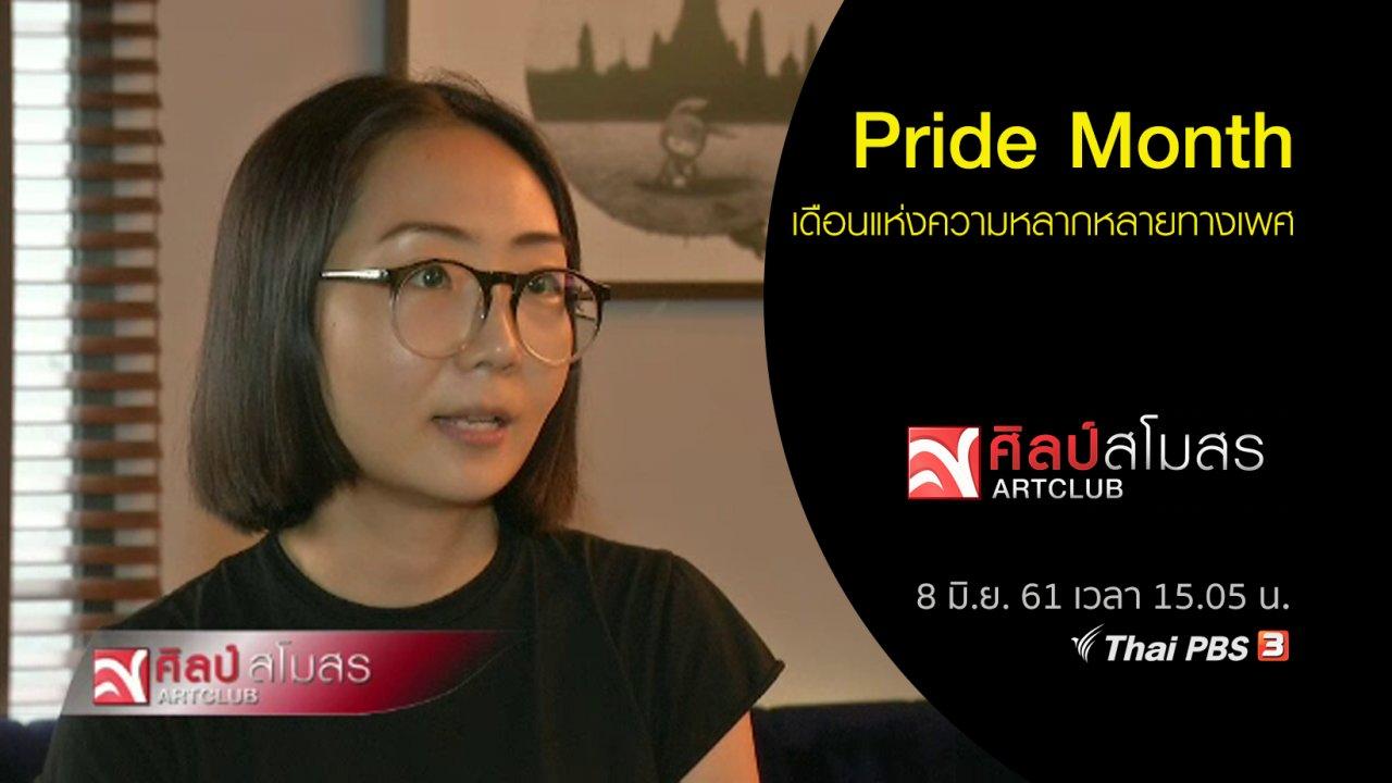 ศิลป์สโมสร - ศุกร์สรรบันเทิง : Pride Month เดือนแห่งความหลากหลายทางเพศ