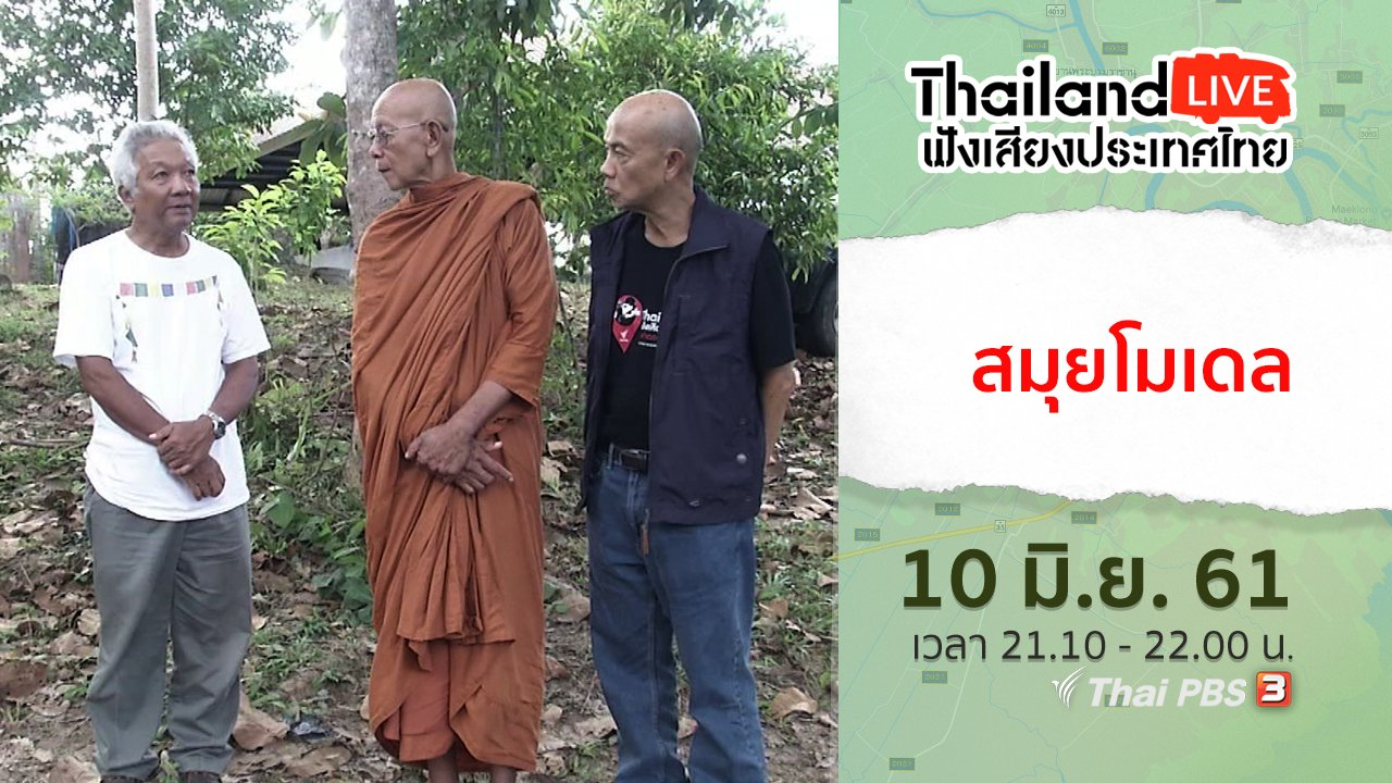 ฟังเสียงประเทศไทย - สมุยโมเดล