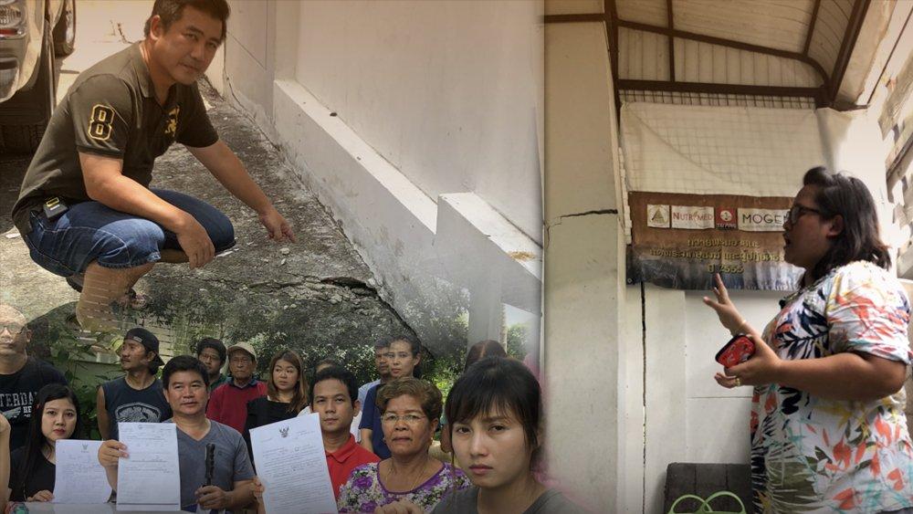 สถานีประชาชน - ลูกบ้านพาทาโกเนีย 3 รามอินทรา - สามวา ร้อง! บ้านทรุด - สาธารณูปโภคส่วนกลางชำรุด กทม.