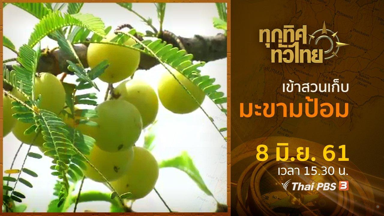 ทุกทิศทั่วไทย - ประเด็นข่าว ( 8 มิ.ย. 61)