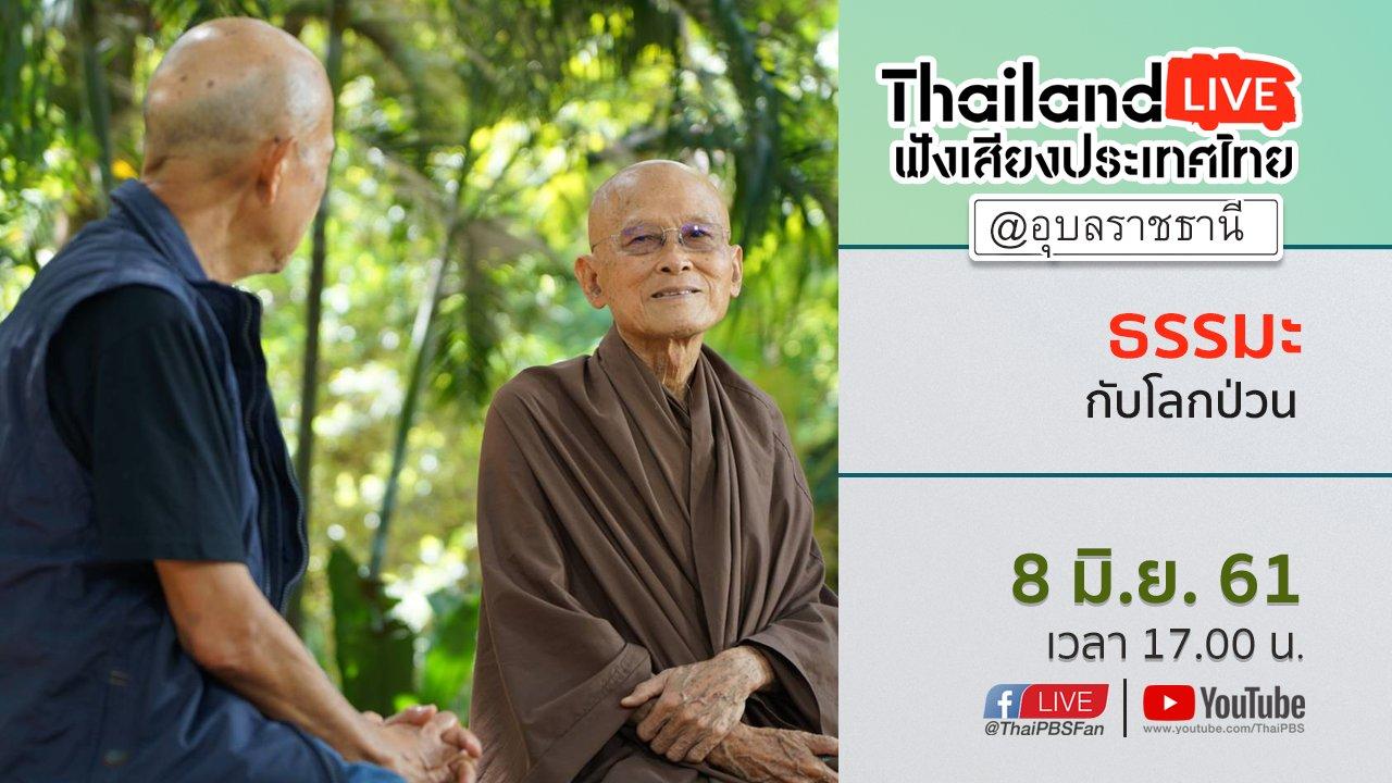 ฟังเสียงประเทศไทย - Online first Ep.21 ธรรมะกับโลกป่วน
