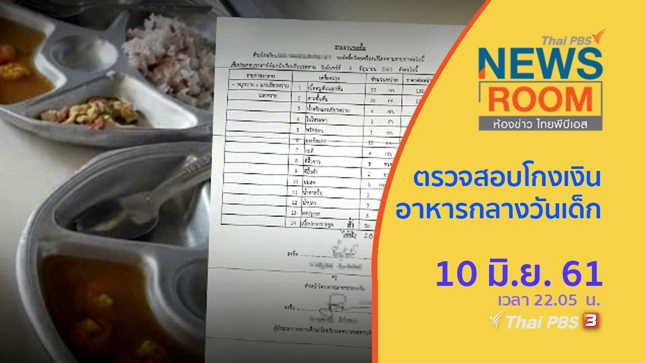 ห้องข่าว ไทยพีบีเอส NEWSROOM - ประเด็นข่าว ( 10 มิ.ย. 61 )