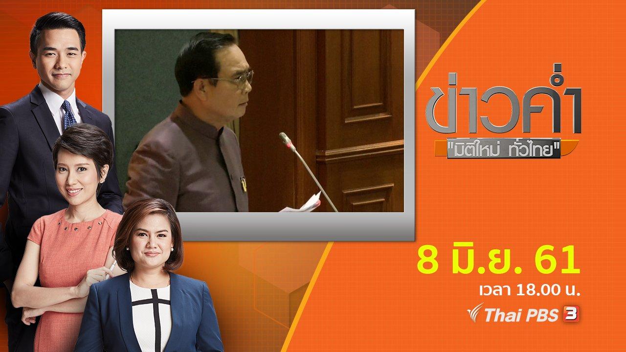 ข่าวค่ำ มิติใหม่ทั่วไทย - ประเด็นข่าว ( 8 มิ.ย. 61)