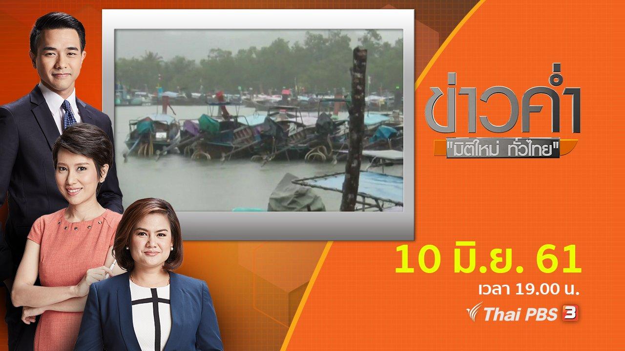 ข่าวค่ำ มิติใหม่ทั่วไทย - ประเด็นข่าว ( 10 มิ.ย. 61)