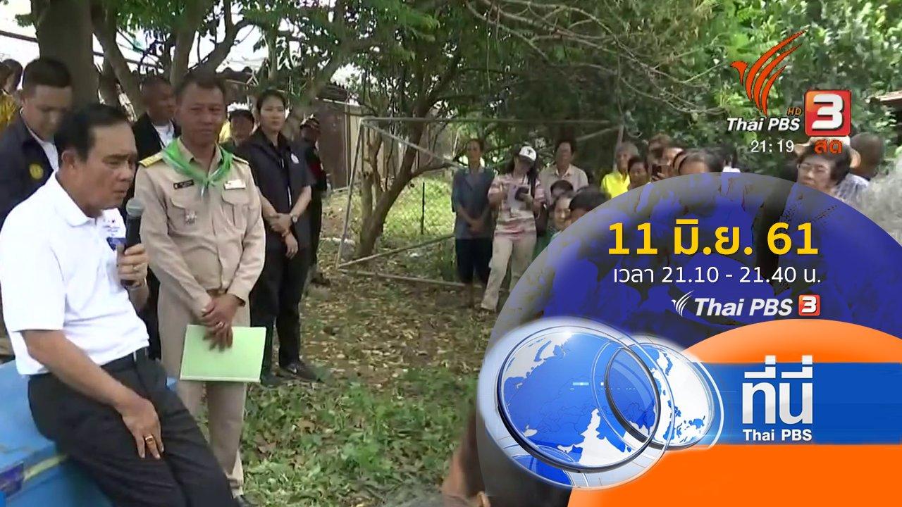 ที่นี่ Thai PBS - ประเด็นข่าว ( 11 มิ.ย. 61)