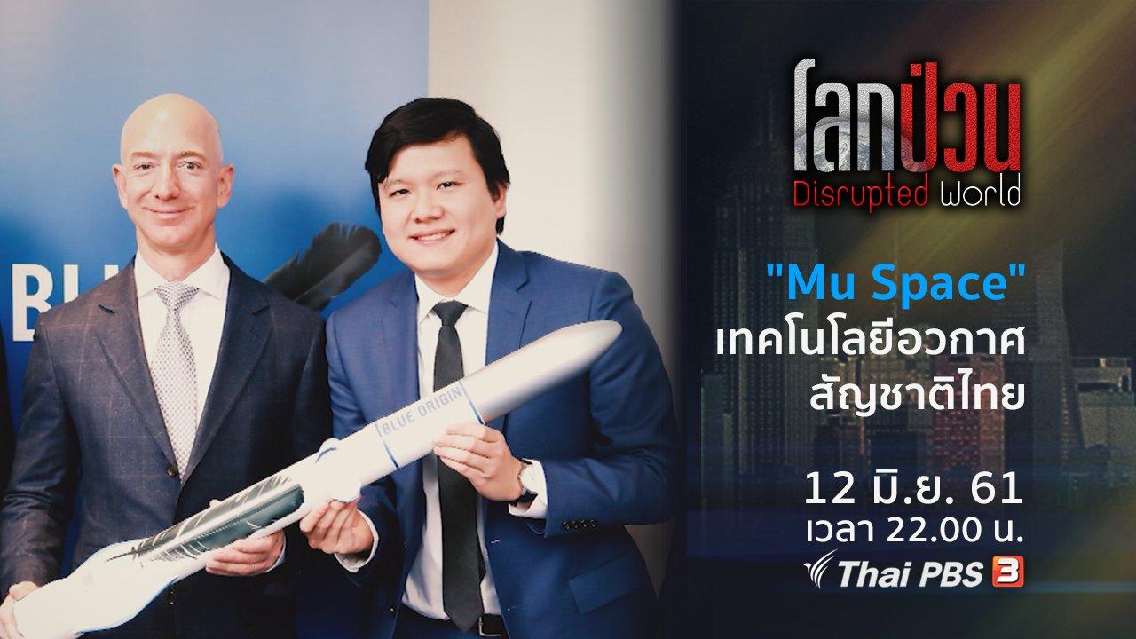 """โลกป่วน Disrupted World - """"Mu Space"""" สตาร์ตอัปเทคโนโลยีอวกาศสัญชาติไทย"""