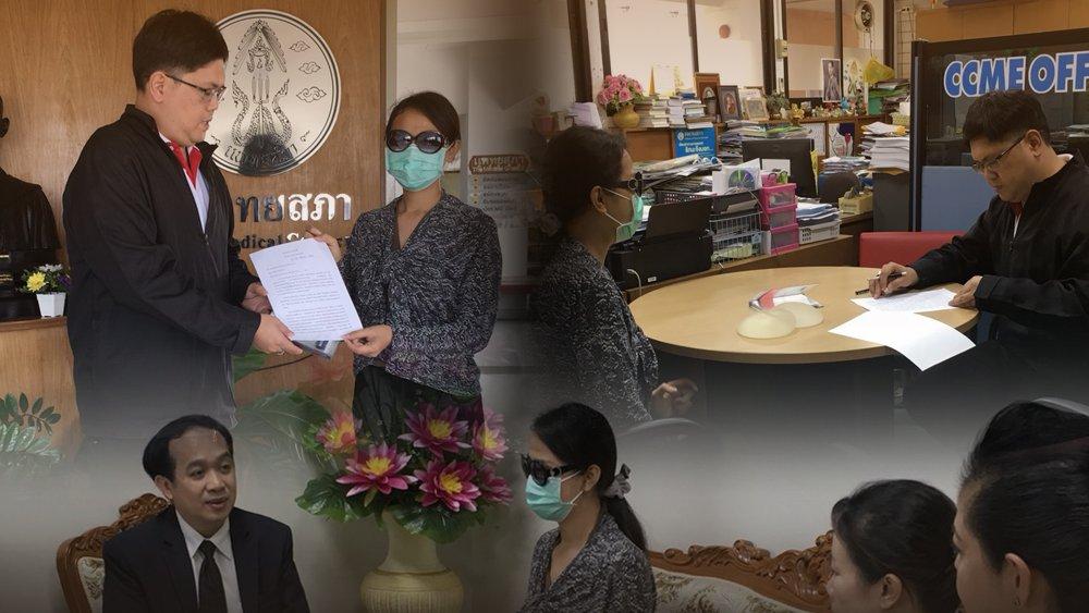 สถานีประชาชน - สาวลาวศัลยกรรมหน้าอกติดเชื้อเรื้อรัง ร้องแพทยสภา