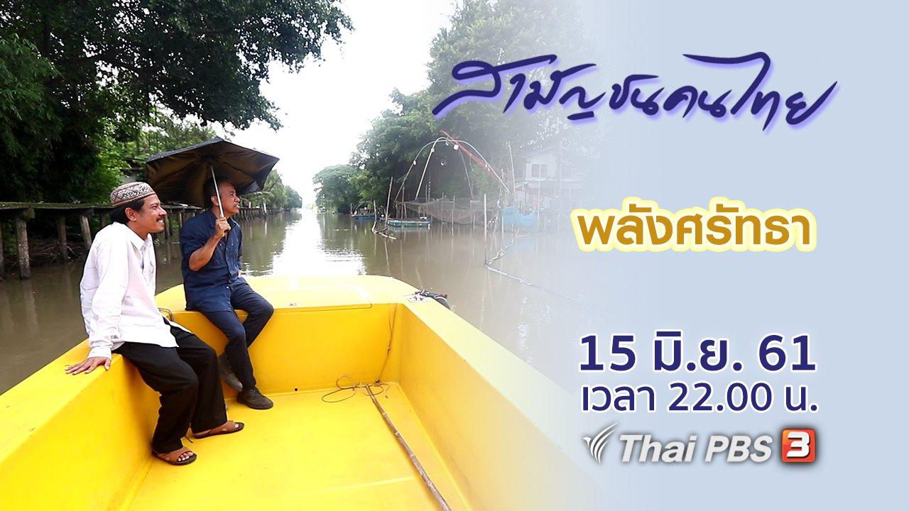 สามัญชนคนไทย - พลังศรัทธา